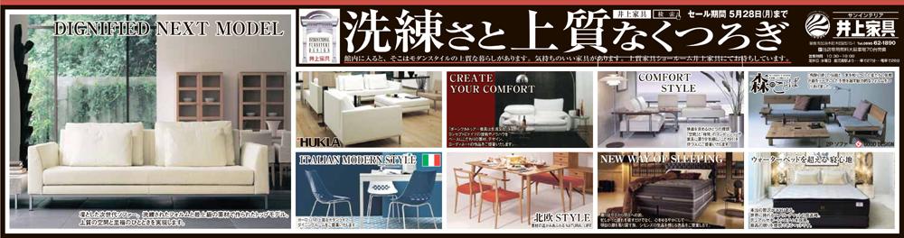 20180503 南日本新聞掲載広告
