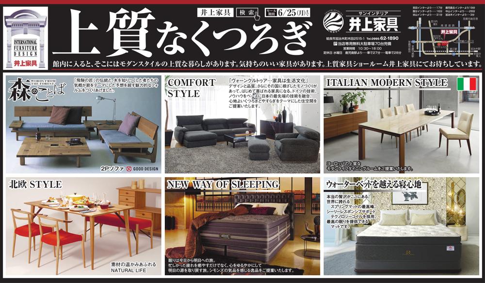 20180618 南日本新聞フエリア広告
