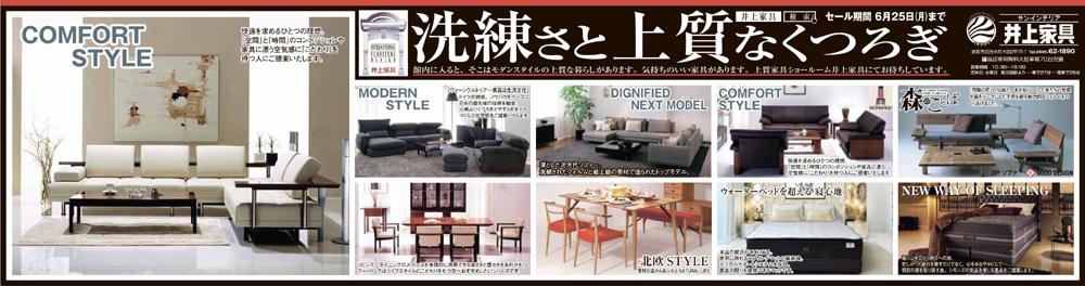 20180602 南日本新聞掲載広告