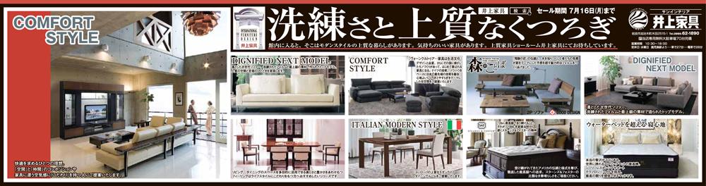 2018年7月 南日本新聞広告